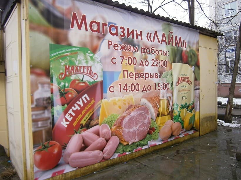 Магазин ЛАЙМ в микрорайоне Энергетик