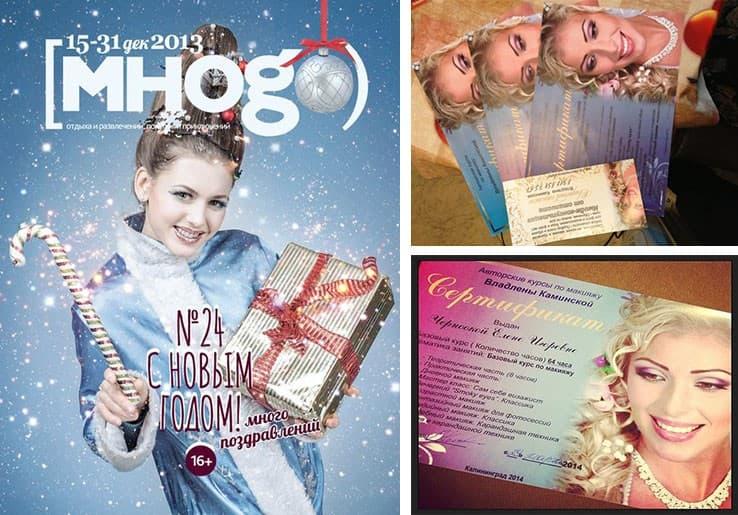 Работа для журнала, подарочные сертификаты и документ об окончании курсов по макияжу