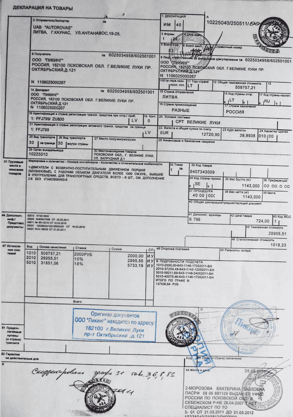 инструкция по заполнению декларации по ндс 2011