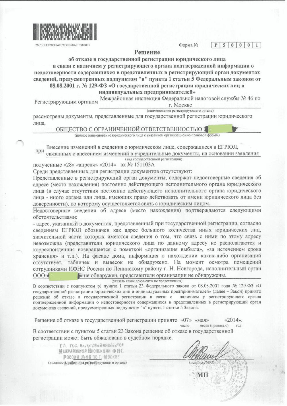 Заявление внесение изменений в ооо