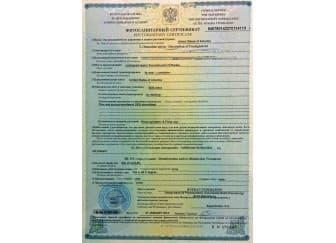 заявка образец на выдачу фитосанитарного сертификата