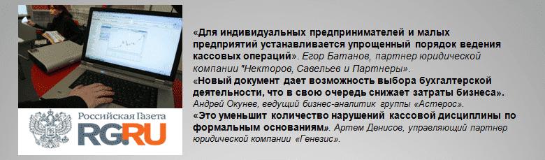 правила ведения кассы в 2016 для ип Вакансии Срочно