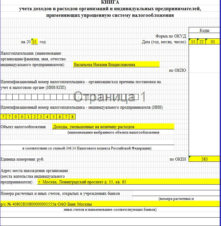 Книга расходов и доходов для ип образец заполнения