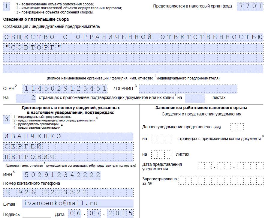Форма тс-2 торговый сбор образец заполнения