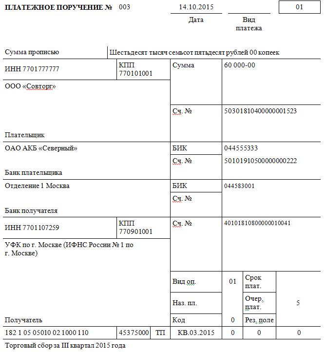Пеня по ндс 2016 образец платежного поручения