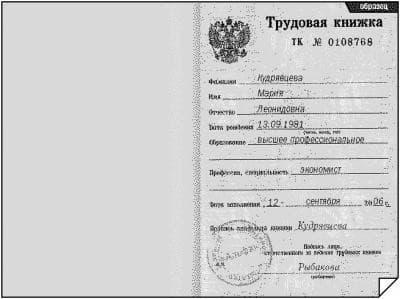 Не допускается замена формуляра на любые иные виды документов.
