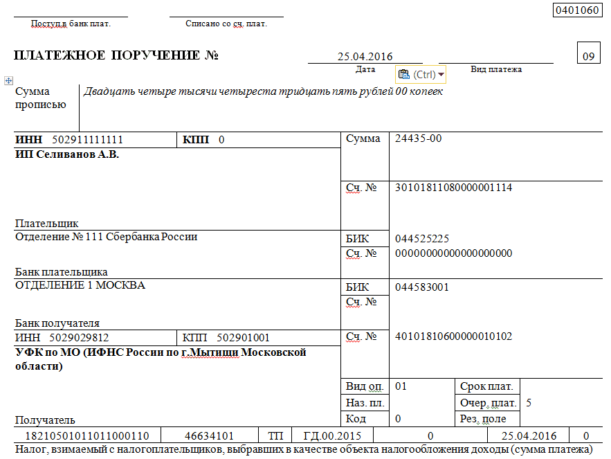 строительство колодца кбк усн доходы пеня 2016г Выбор имени