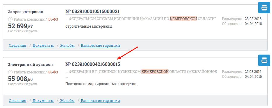 Рисунок 3. Список заказов по реестру для СМП по Кемеровской области.