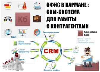Система crm проф 8.