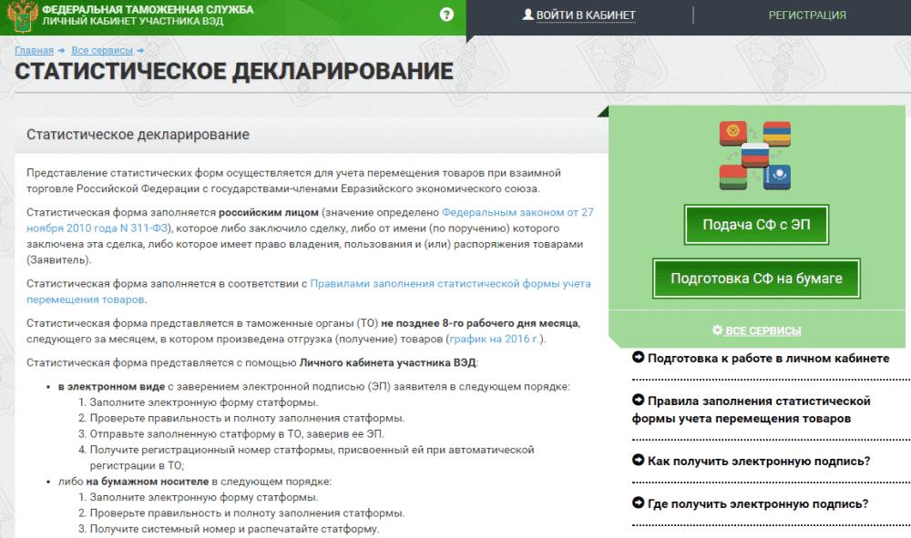 Договор Поставки В Белоруссию Образец - фото 9