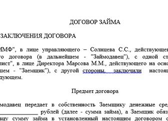 Скачать бланк договора займа между юридическими лицами