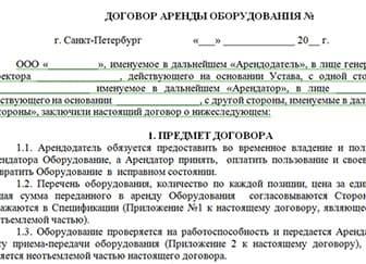 договор аренды имущества между юридическими лицами образец - фото 11