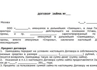 Соглашение о частичном погашении долга (текст).