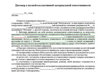 Образец договора с продавцом-кассиром об индивидуальной ответственности.