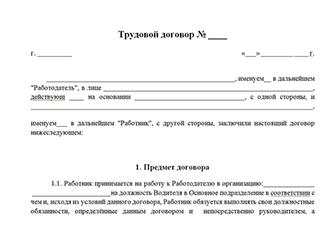 Образец трудового договора с водителем с бесплатной формой для  Как составить трудовой договор с водителем