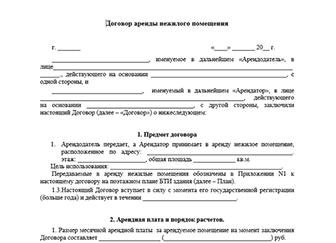 Как вручить письмо-уведомление о расторжении договора