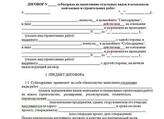 PDF Договор подряда на выполнение электромонтажных работ