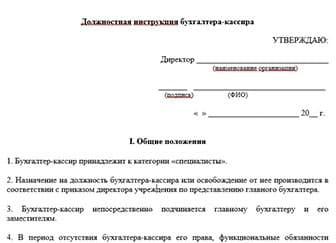 должностная инструкция бухгалтера расчетчика заработной платы
