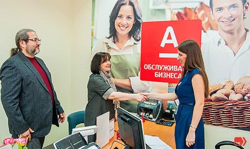 Как открыть счет в Альфа-Банке предпринимателю для бизнеса
