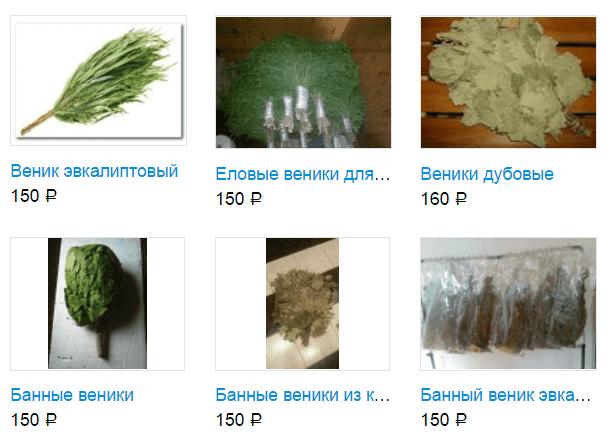 На фото: Домашнее производство банных веников: фото предложений на Авито, средняя цена одного веника 150 руб.