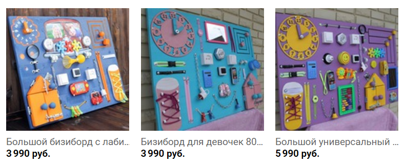 На фото: Предложение о продаже бизибордов в темтической группе Вконтакте (https://vk.com/busybordy)