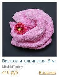 Изображение - Игрушки ручной работы Untitled-777_clip_image024