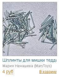 Изображение - Игрушки ручной работы Untitled-777_clip_image038