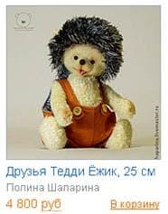 Изображение - Игрушки ручной работы Untitled-777_clip_image046