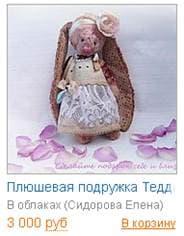 Изображение - Игрушки ручной работы Untitled-777_clip_image048