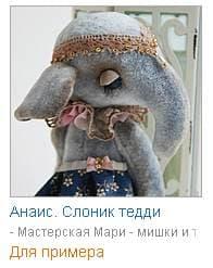 Изображение - Игрушки ручной работы Untitled-777_clip_image060