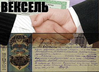 Перевод займов в векселя