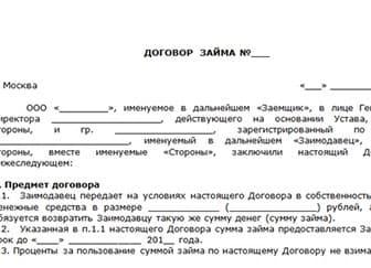 займ ооо физическому лицу налоги частные займы иркутск