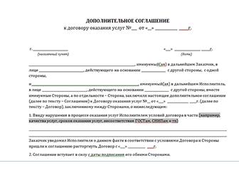Форма договора об оказании услуг по бухгалтерскому обслуживанию консультации бухгалтера ставрополь