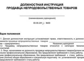 Должностная инструкция продавца алкогольной продукции образец бухгалтерское сопровождение сергиев посад