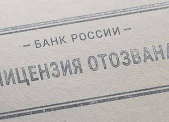 Что делать юридическим лицам, если у банка отозвали лицензию: действуем быстро и правильно || Представление о лишении банка лицензии