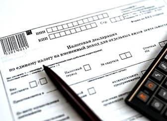 Регистрация ип 2019г декларация 3 ндфл 2019 скачать бланк для физических лиц