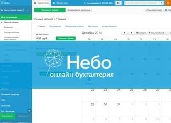 Онлайн бухгалтерия бесплатно небо документы для ип регистрация