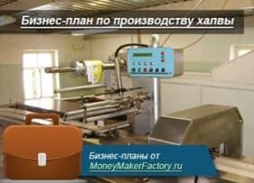 Бизнес план мини молочный завод бизнес план травы