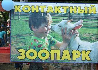 Готовые руководства и бизнес планы зоопарк