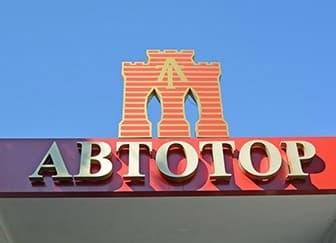 Автотор»: история создания компании, основные этапы развития