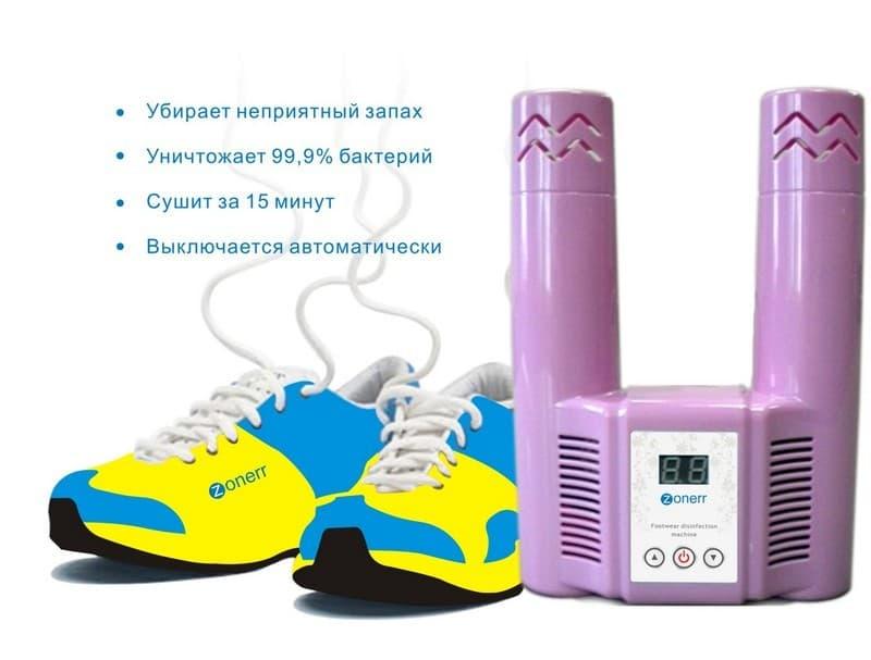 Изображение - Ионизатор для обуви img-721-1396886957