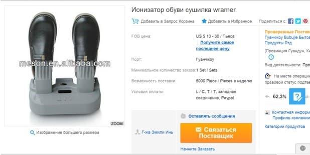 Изображение - Ионизатор для обуви img-721-1396887567
