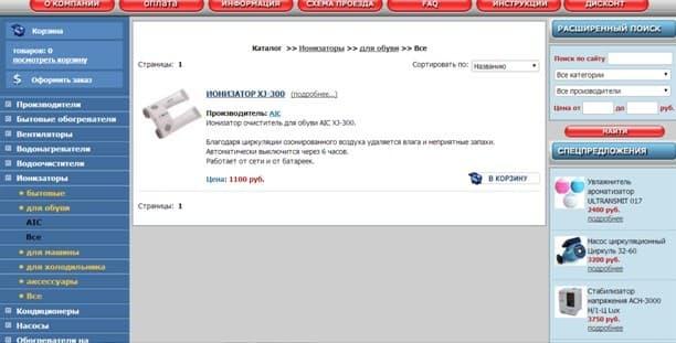 Изображение - Ионизатор для обуви img-721-1396887581