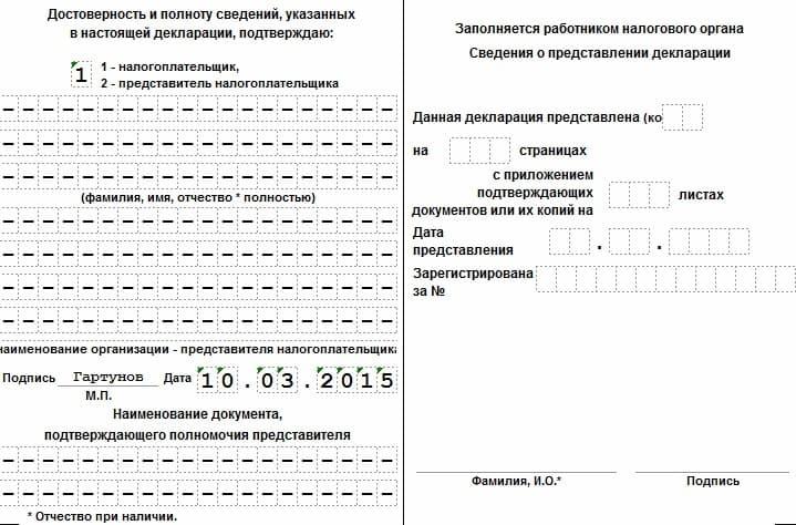 Изображение - Порядок заполнения нулевой декларации по усн для ип img-721-1427263754