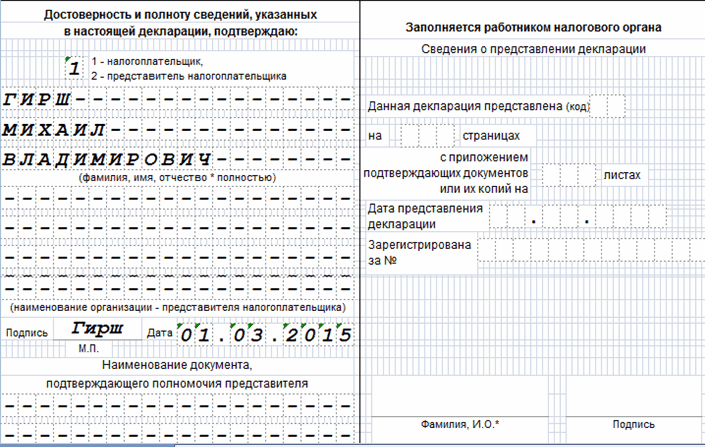 Изображение - Декларация по усн «доходы» пример заполнения img-721-1427265846