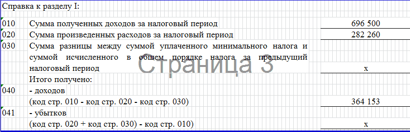Изображение - Книга учета доходов и расходов img-721-1442491897