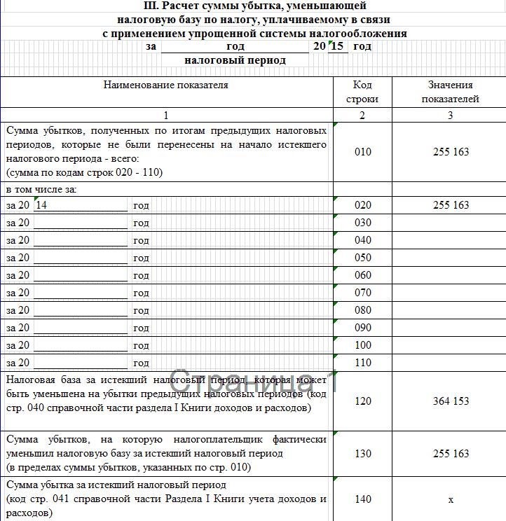 Изображение - Книга учета доходов и расходов img-721-1442492314