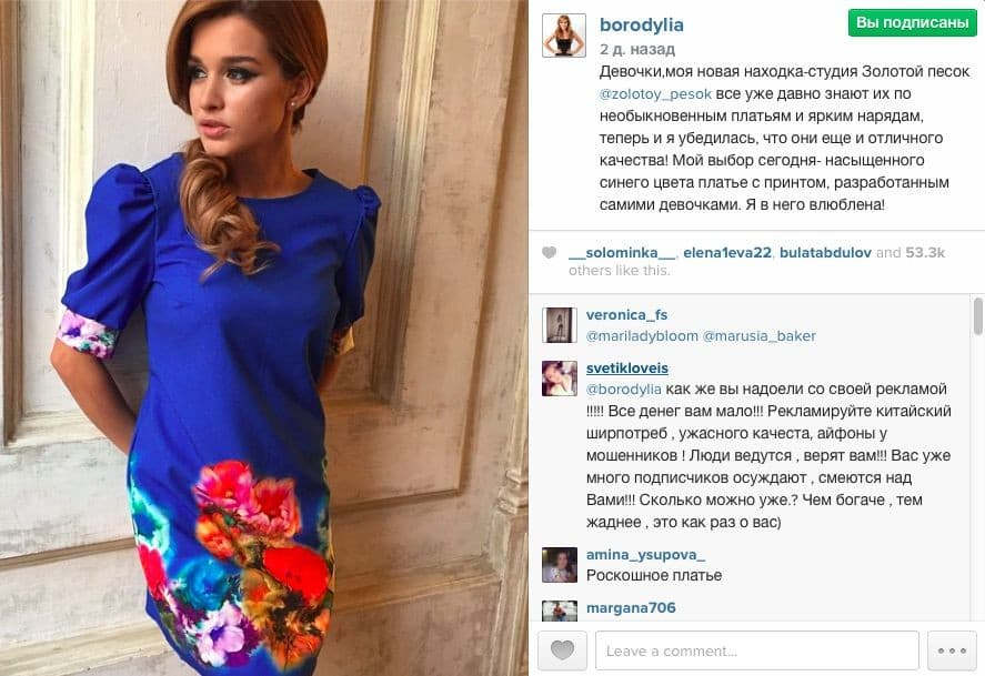 Пример подобной публикации от Ксении Бородиной с рекламой модной студии