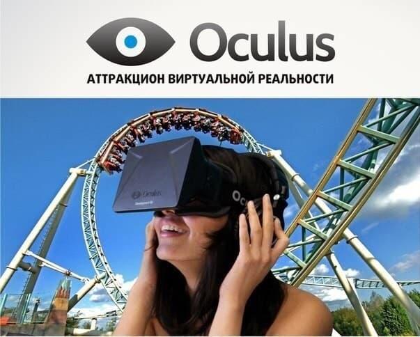 Рисунок 11. Очки виртуальной реальности Oculus