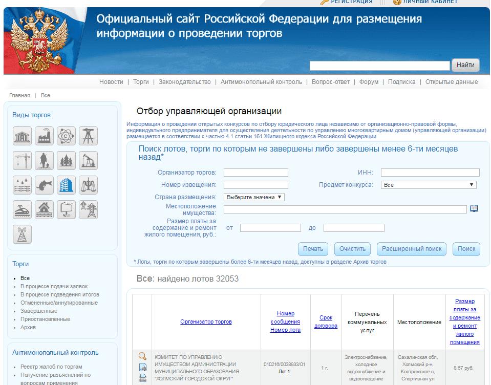 Изображение - Как открыть свою управляющую компанию в сфере жкх с нуля, требования, документы img-721-1477214193